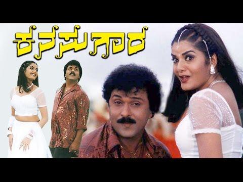 Full Kannada Movie 2001 | Kanasugara | Ravichandran, Mandya Ramesh, Prema. video