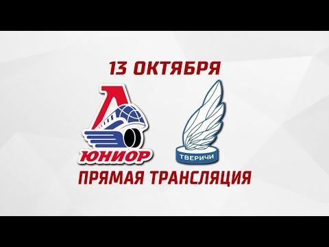 НМХЛ'18/19: «Локо-Юниор» - «Тверичи». Игра №1