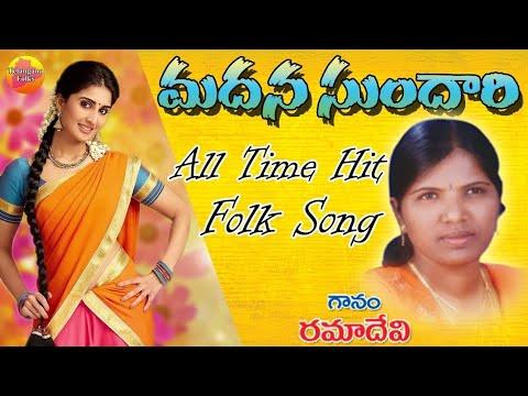 Madana sundari | Telangana Folk Songs 2016 | New Janapada Geethalu  | Telugu Folk Songs