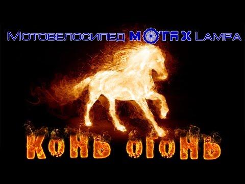 Конь Огонь | Мотовелосипед | Велосипед с мотором MOTAX Lampa