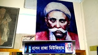 Hason Raja Museum (হাছন রাজা মিউজিয়াম) Sunamganj Bangladesh Folk Music Poet Bengali Village Singer