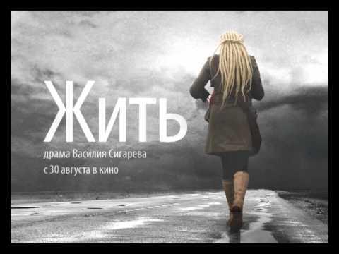 Павел Додонов - саундтрек Жить 4/4 - Василий Сигарев (2012)