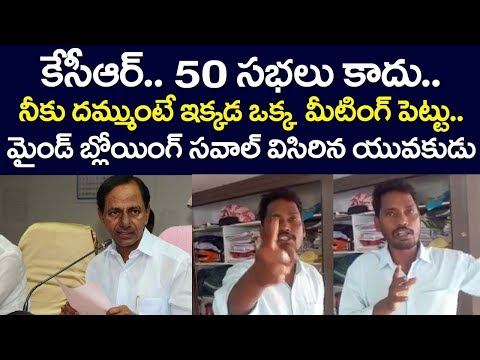 Telangana Youth Straight Questions To CM KCR, TRS, Election