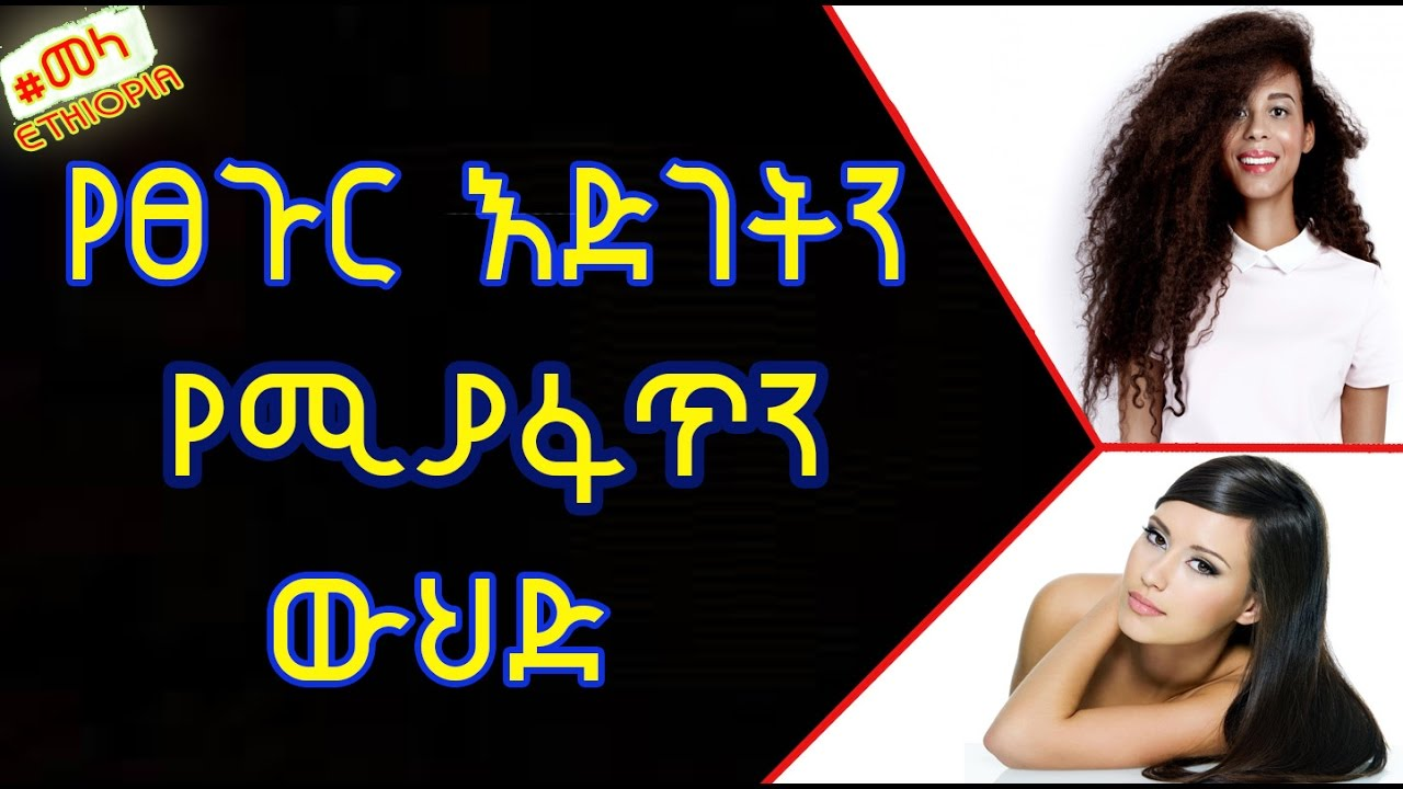 Hair Growth Remedies Amharic