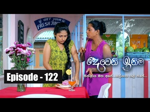Deweni Inima |  Episode 122 25th July 2017