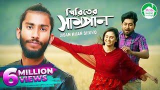 Piriter Shampan | Jisan Khan Shuvo | Alvi Mamun | Zara Sithy | Bangla New Song 2019
