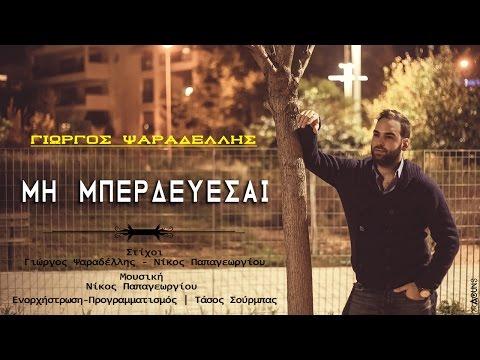 Γιώργος Ψαραδέλλης - Μη Μπερδεύεσαι Official Audio Release