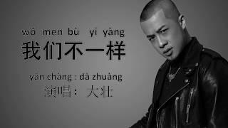 Download Lagu (បទចិន ប្រែខ្មែរ)Wo men bu yi yang Pinyin 我们不一样-拼音 We are Different យើងមិនដូចគ្នាទេ 2018 (Khmer sub) Gratis STAFABAND