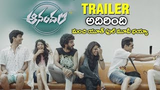 Aanandam Trailer | Sachin Warrier | Latest telugu trailers 2018 | Latest telugu movies