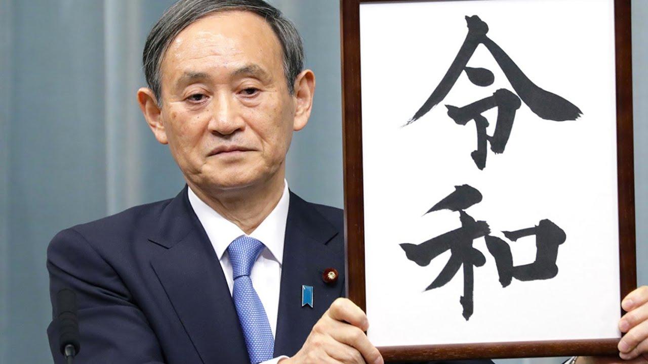 Новая эра Японии. В Японии объявили название новой эпохи. Исторический момент