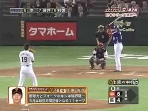 Koji Uehara: Japan Highlights(1999-2008)
