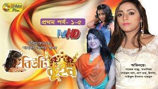 Beauty Queen (Episode 01-05)   Dharabahik Natok   Sadek Bacchu, Sabbir Ahmed, Tomalika   CD Vision