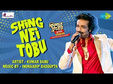 Shing Nei Tobu | Kishore Kumar Junior | Prosenjit Chatterjee | Aparajita | Kumar Sanu