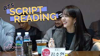 Cast of Love Alarm's first script reading 📖🔍👀 [ENG SUB]
