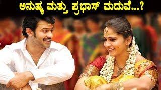 Anushka and Prabhas Marriage Rumors | Baahubali Prabhas | Anushka | Top Kannada TV