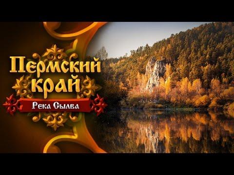 Пермский край. Река Сылва