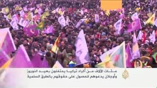 مئات الآلاف من أكراد تركيا يحتفلون بعيد النوروز