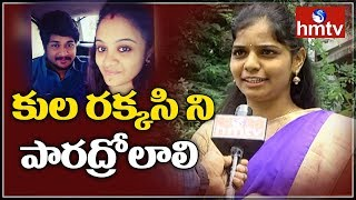 Telangana Artists Responds on Inter Caste Marriages | hmtv