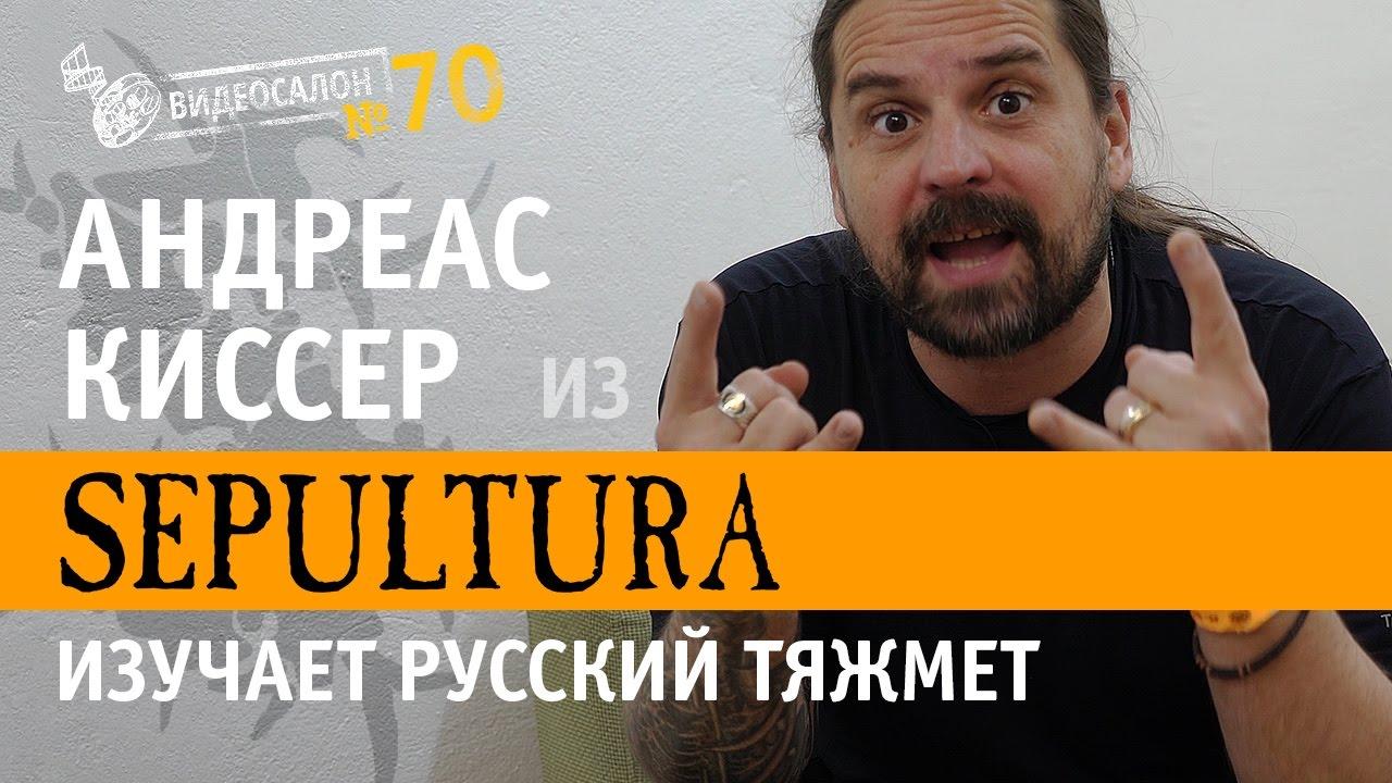 SEPULTURA — русские клипы глазами Андреаса Киссера (Видеосалон №70)  - «Видео советы»