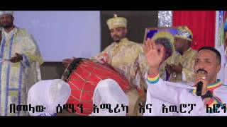 Ethiopian Ortodox Twahido New Sbket  BY MEHRETEAB ASEFA