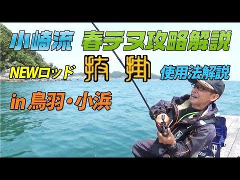 小崎流 春チヌ攻略解説 NEWロッド ヌケガケ in 鳥羽・小浜