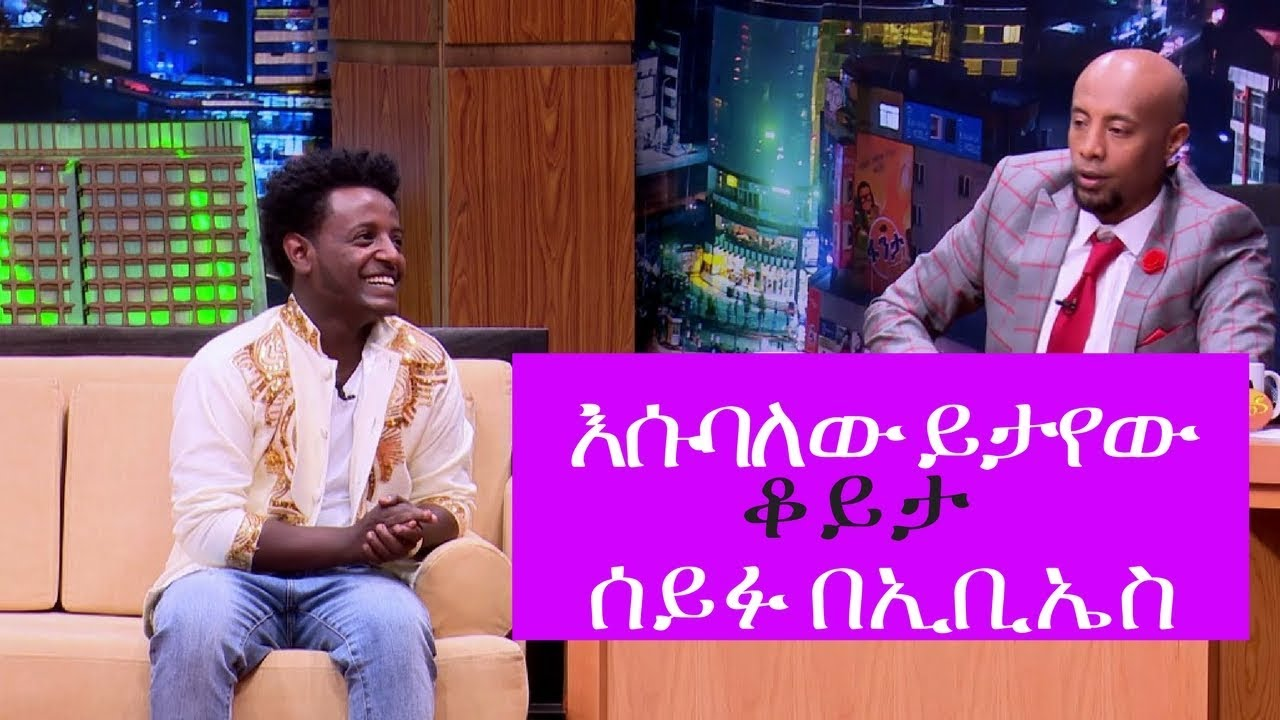 Ethiopian Late Show Seifu on EBS: Interview with Esubalew Yetayew