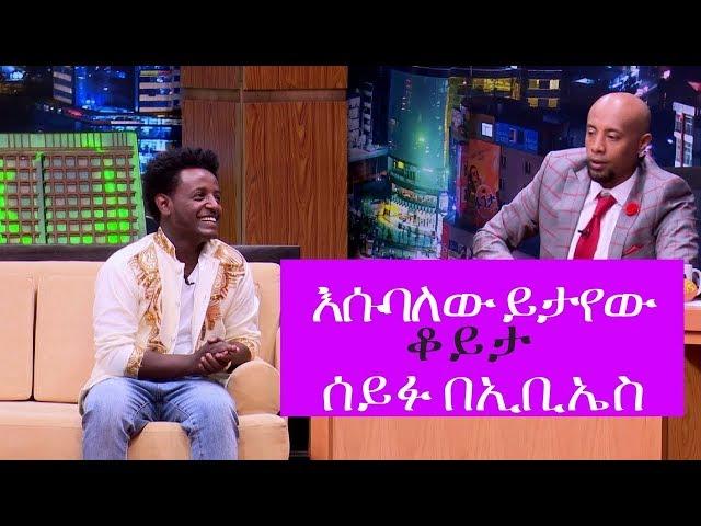 Interview with Esubalew Yetayew