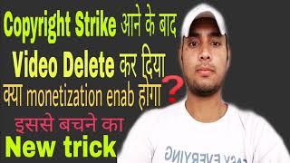 Copyright Aane Ke Baad Kya Kare | Video Delete Karne ke Baad Monetization Hoga Ya Nahi ❓