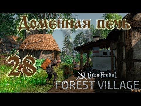 Life is feudal Forest Village, прохождение на русском #28 Доменная печь