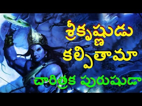 Rare and interesting facts Sri Krishna/Mysterious Secrets of Lord Krishna's Life;TELUGU INFO MEDIA