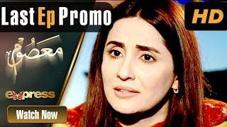 Pakistani Drama | Masoom - Last Episode Promo | Express Entertainment Dramas | Sabreen Hisbani