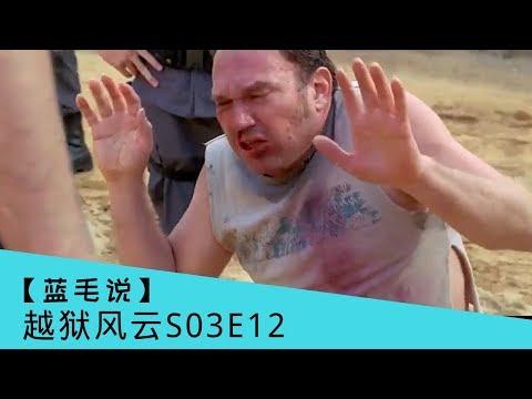 【藍毛】原來失誤也是計劃的一部分?請叫我逃獄專家!《越獄風雲第3季》第12集/ Prison Break S03E12