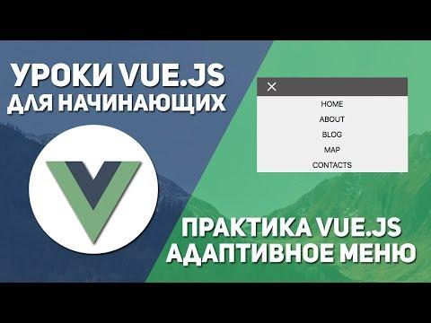 Уроки Vue js практика - Адаптивное меню