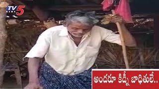 ఊరంతా కిడ్నీ రోగులు..! | OMG! Kidney patients in entire Village