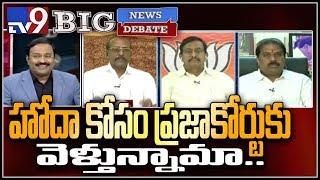Big News Big Debate : Ballot Fight For AP Special Status - Rajinikanth TV9