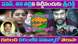 Chiranjeevi React To Sri Reddy About Pawan Kalyan Issue | Pawan Kalyan Reacts On Sri Reddy
