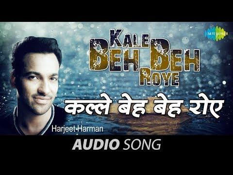 Harjeet Harman-Kale Beh Beh Roye- Punjabi Sad Song