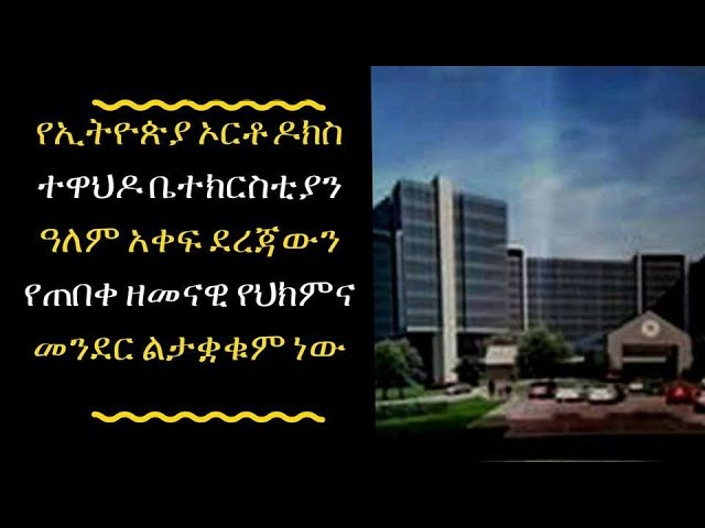 ETHIOPIA -Tewahido Diplomatic Medical City to be launched