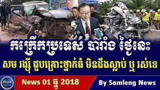 លោក សម រង្ស៊ី គ្រោះថ្នាកំធំណាស់ ថ្ងៃនេះ, Cambodia Hot News, Khmer News Today