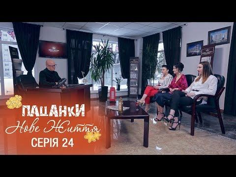 Пацанки. Новая жизнь. Серия 24 - 28.12.2017