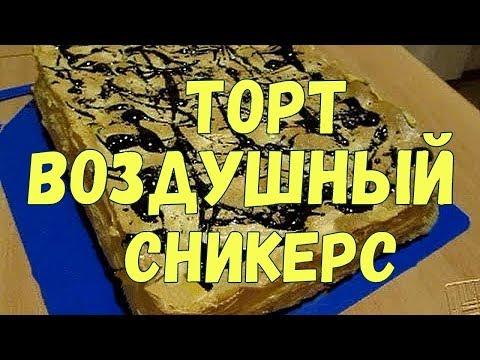 Торт - ВОЗДУШНЫЙ СНИКЕРС