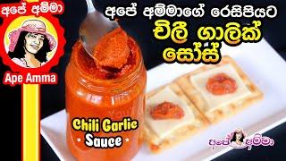 Chili Garlic Sauce by Apé Amma