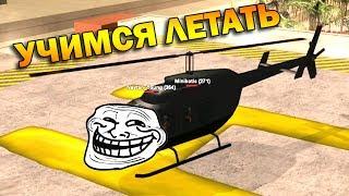 ч.05 Как начать играть в GTA-SA:MP - Учимся летать