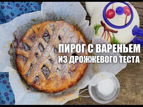 Пирог с вареньем из дрожжевого теста — видео рецепт
