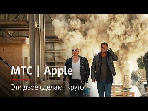 МТС | Apple | Эти двое сделают круто!