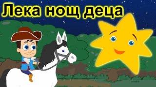 Лека нощ, деца | Сънчо | Приспивна песен - Български детски песни