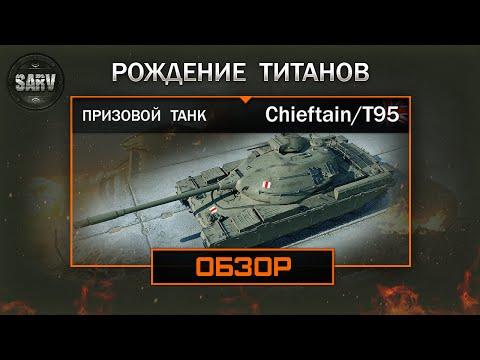"""Chieftain T95 / Призовой танк за """"Рождение титанов"""" (ивент на ГК)"""