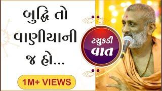 બુદ્ધિ તો વાણીયાની જ...|| Tachukadi Vat || Hariswarupdasji Swami