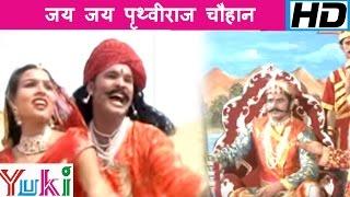 Latest Hindi Bhajan   Jai Jai Prithviraj Chauhan [Hindi Bhajan] by Mahendra Singh Rathore