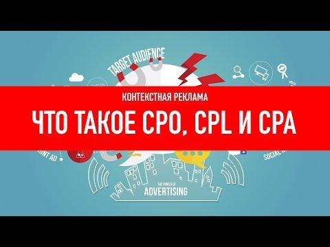 Что такое CPO? Что такое CPL? Что такое CPA?